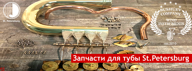 http://tubastas.ru/thumb/2/m0Rpxgo5nVvGMs0hUD1M1A/r/d/spare_parts.png